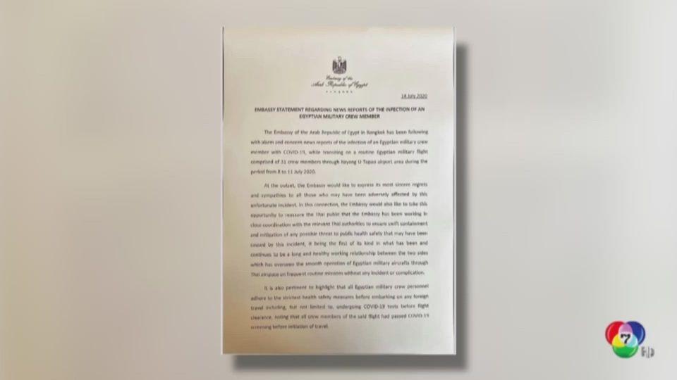 สถานทูตอียิปต์แถลงขอโทษไทยกรณีทหารติดเชื้อ