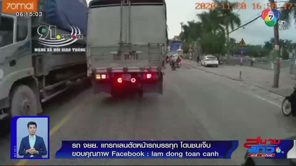 ภาพเป็นข่าว : รถ จยย.แทรกเลนตัดหน้ารถบรรทุก โดนชนบาดเจ็บ
