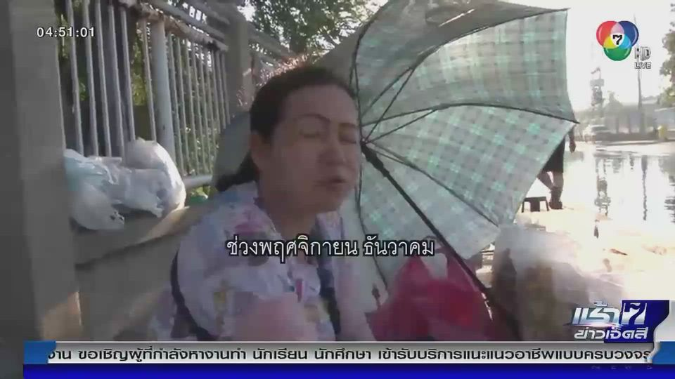 Green Report : โลกร้อนทำน้ำทะเลหนุนสูง ฝั่งอ่าวไทยเสี่ยงจม