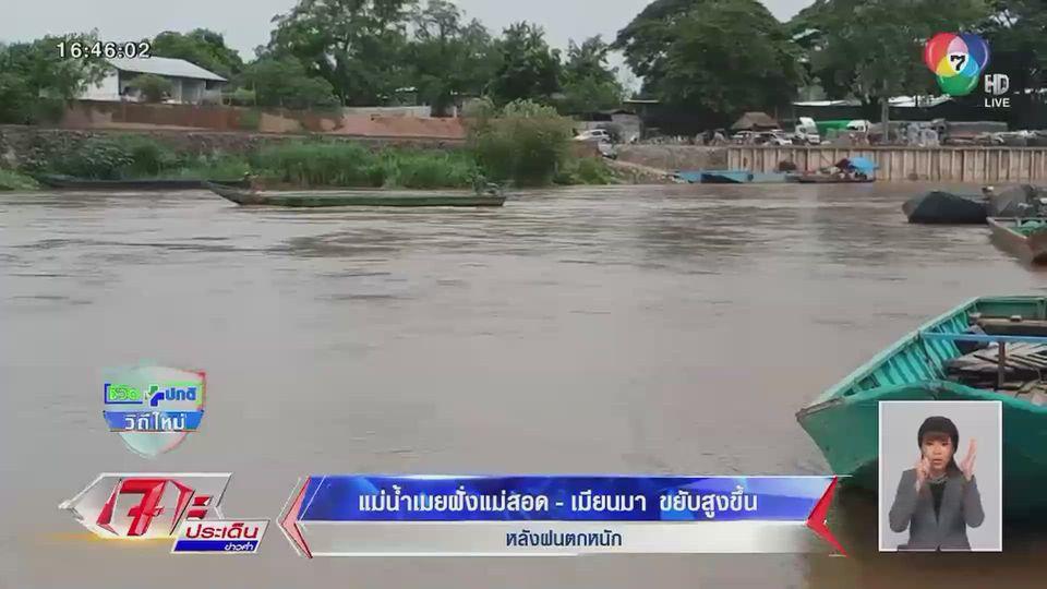 แม่น้ำเมยฝั่งแม่สอด-เมียนมา ขยับสูงขึ้นหลังฝนตกหนัก