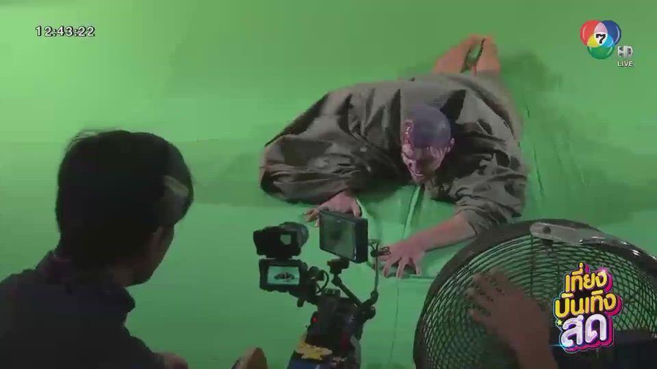 เบื้องหลังการถ่ายทำกรีนสกรีนในละคร เงาบุญ