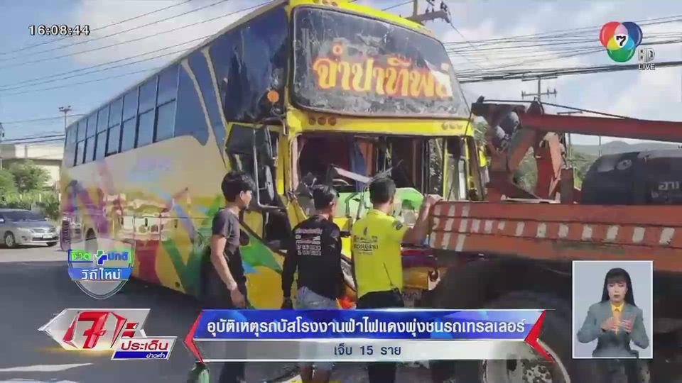 อุบัติเหตุรถบัสโรงงานฝ่าไฟแดง พุ่งชนรถเทรลเลอร์ เจ็บ 15 ราย
