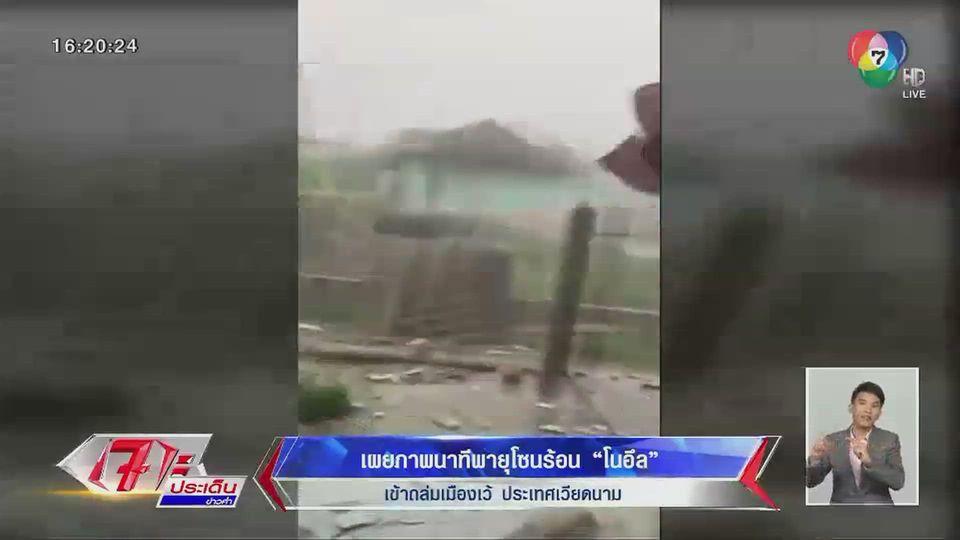เผยคลิปนาทีพายุโซนร้อนโนอึล เข้าถล่มเมืองเว้ ประเทศเวียดนาม