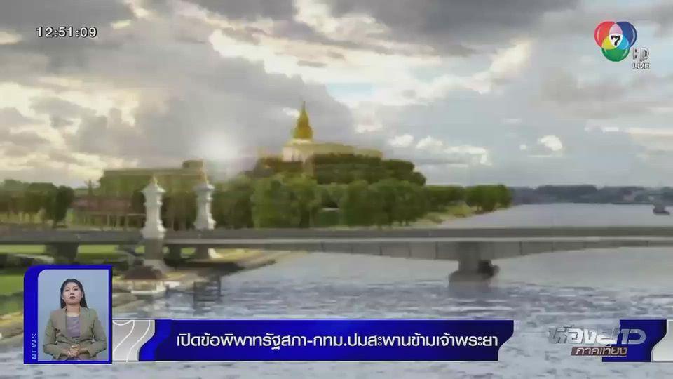 ตีตรงจุด : เปิดข้อพิพาทรัฐสภา-กทม. ปมสะพานข้ามแม่น้ำเจ้าพระยา
