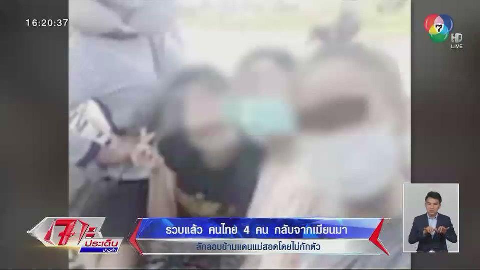รวบแล้ว คนไทย 4 คน กลับจากเมียนมา ลักลอบข้ามแดนแม่สอดโดยไม่กักตัว