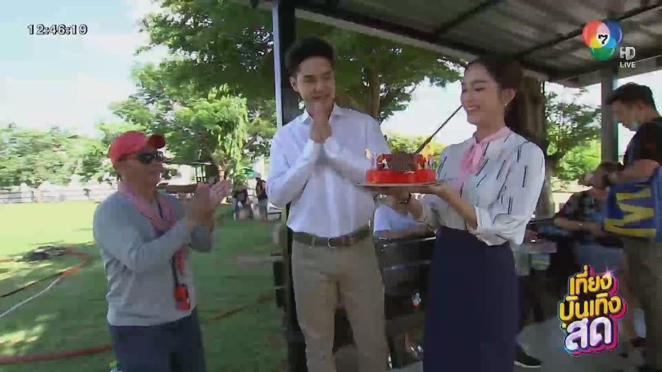 นักแสดงละครเรื่อง ตุ๊กตา มอบเค้กให้พระเอก บูม กิตตน์ก้อง