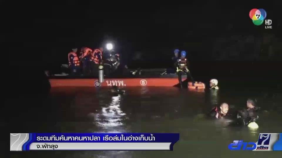 ระดมทีมค้นหาคนหาปลา เรือล่มในอ่างเก็บน้ำ