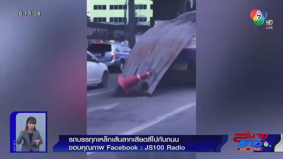 ภาพเป็นข่าว : รถบรรทุกเหล็กเส้นยาวเกินออกมานอกตัวรถ ลากเสียดสีไปกับถนน