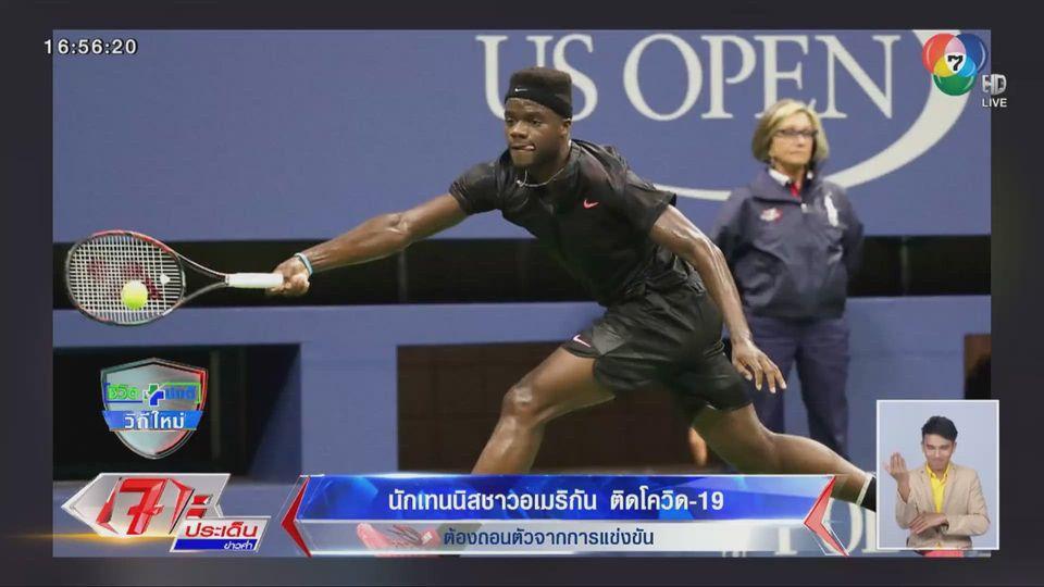 นักเทนนิสชาวอเมริกัน ติดโควิด-19 ต้องถอนตัวจากการแข่งขัน