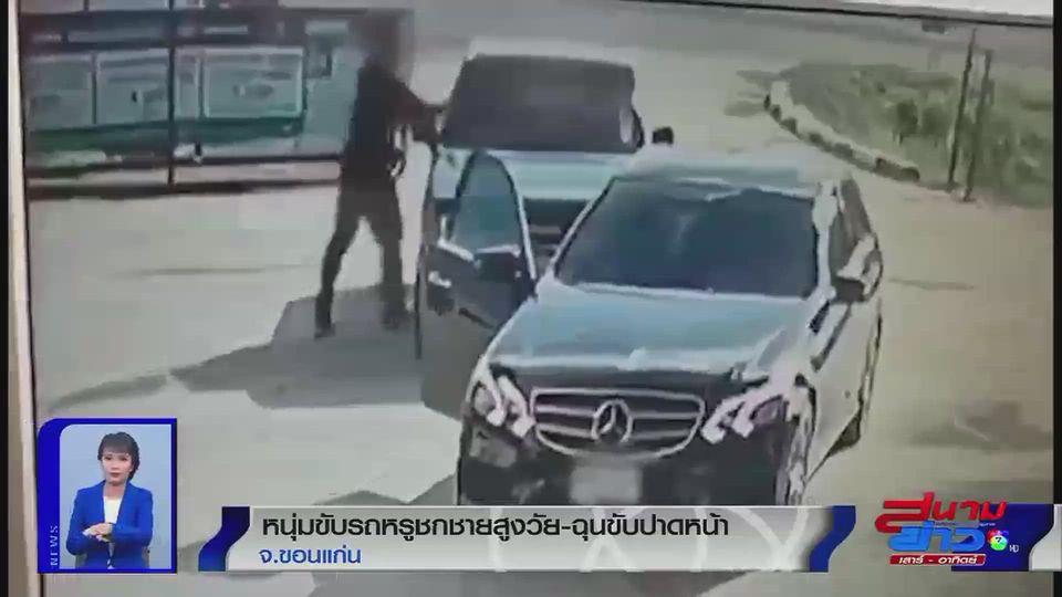 หนุ่มขับรถหรูชกชายสูงวัย-ฉุนขับปาดหน้า