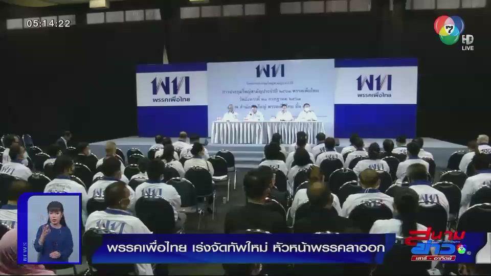 เพื่อไทย จัดทัพใหม่ หลังกรรมการบริหารหลายคนลาออก