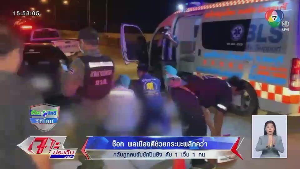 สลด! พลเมืองดีช่วยกระบะพลิกคว่ำ กลับถูกคนขับชักปืนยิง เสียชีวิต 1 คน เจ็บ 1 คน