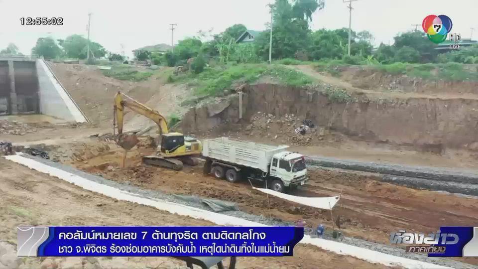 คอลัมน์หมายเลข 7 : ชาวพิจิตรร้อง... ซ่อมอาคารบังคับน้ำ เหตุใดนำดินทิ้งในแม่น้ำยม ตอนที่ 1
