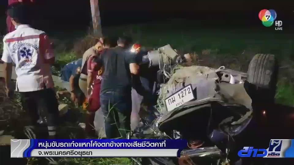 หนุ่มขับรถเก๋งแหกโค้งตกข้างทางเสียชีวิต ที่ จ.พระนครศรีอยุธยา