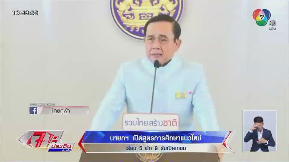 นายกรัฐมนตรี เปิดสูตรการศึกษาแนวใหม่ เรียน 5 วัน พัก 9 วัน รับเปิดเทอม