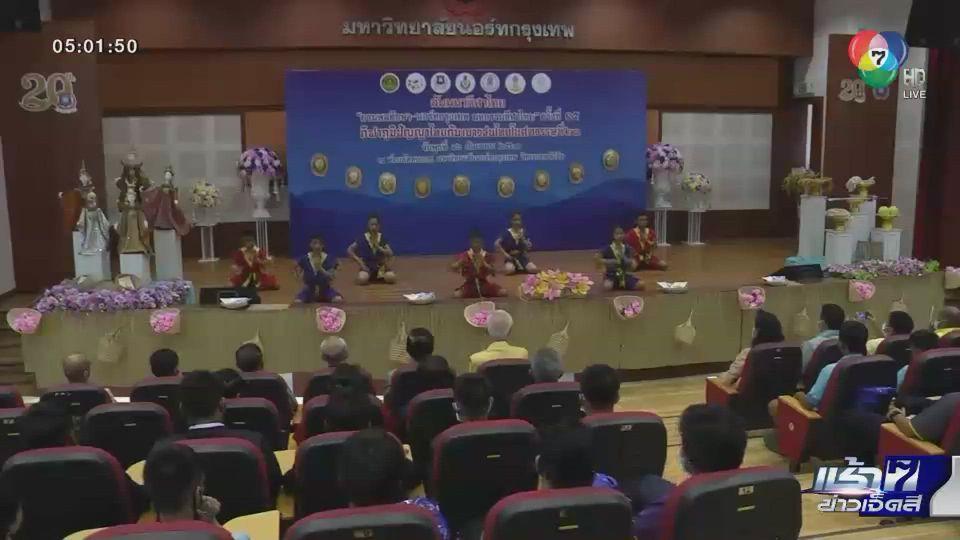 กรมพลศึกษา จับมือ นอร์ทกรุงเทพ จัดมหกรรมกีฬาไทย ครั้งที่ 15