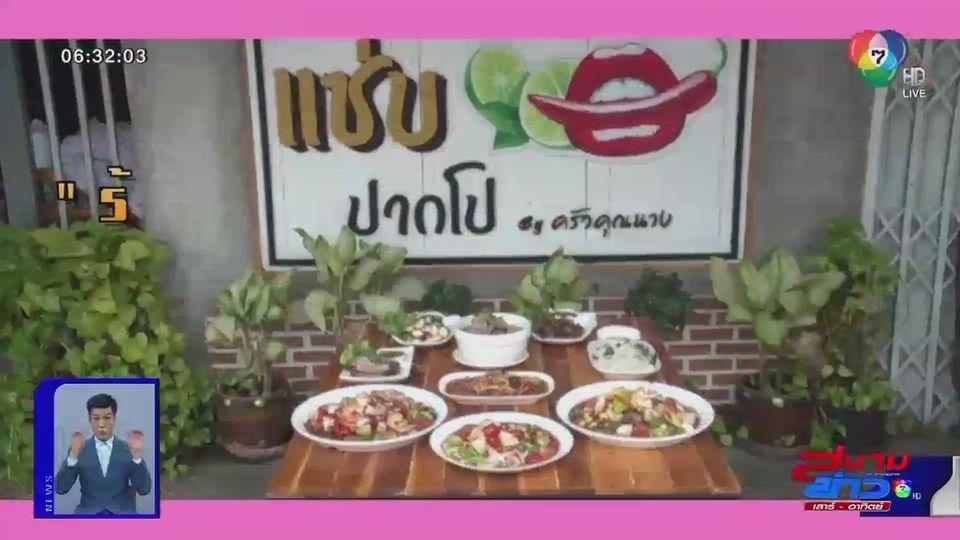 สนามข่าวชวนกิน : ร้านแซ่บปากโป By ครัวคุณนาง