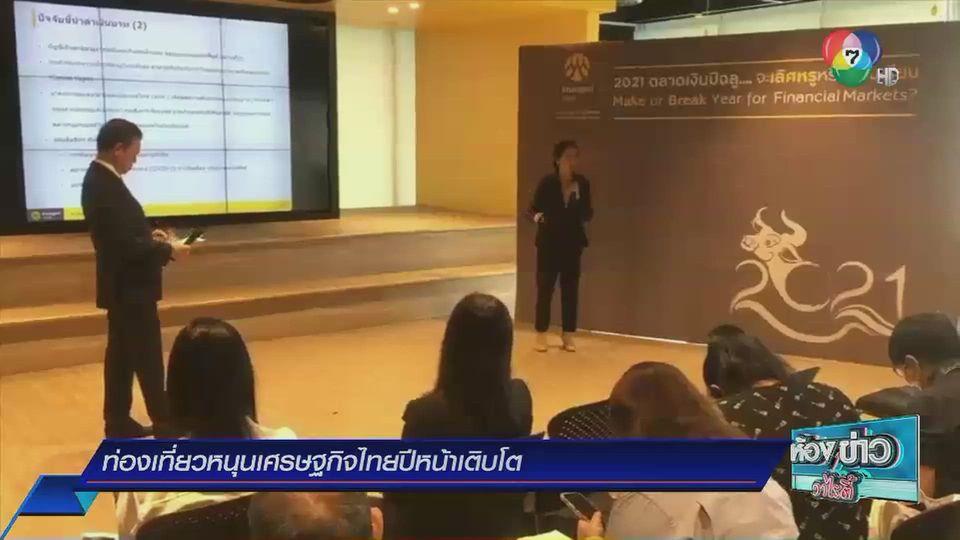 การท่องเที่ยวหนุนเศรษฐกิจไทยปีหน้าเติบโต ขณะที่จีนพร้อมเที่ยวไทย