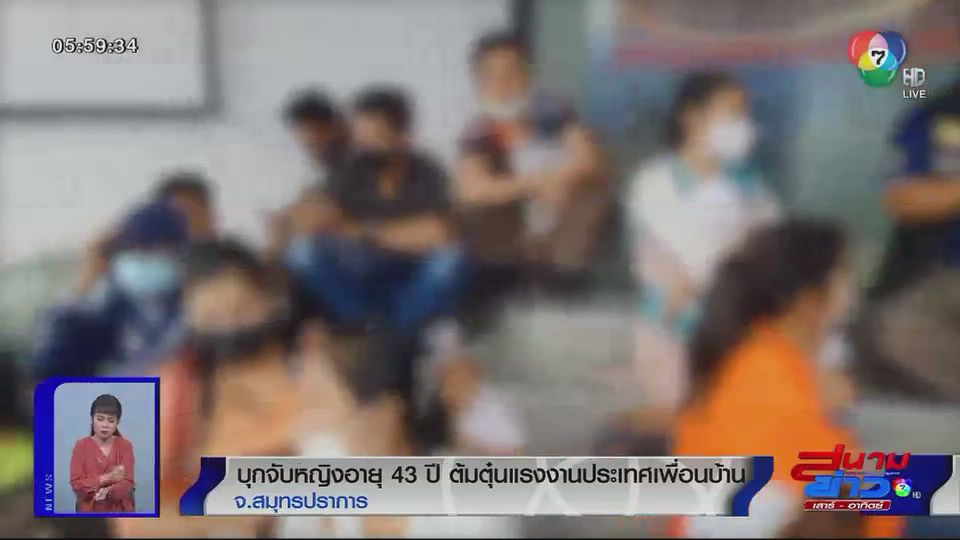 บุกจับหญิงอายุ 43 ปี ต้มตุ๋นแรงงานประเทศเพื่อนบ้าน