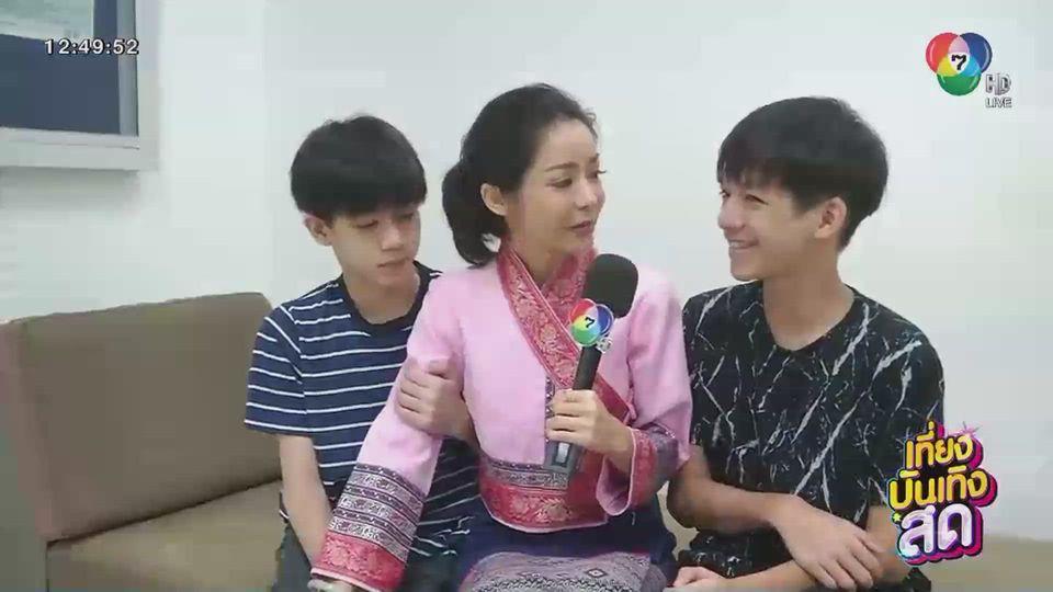 สกู๊ปความน่ารักของ นุ๊ก สุทธิดา กับลูกชายทั้ง 2 คน