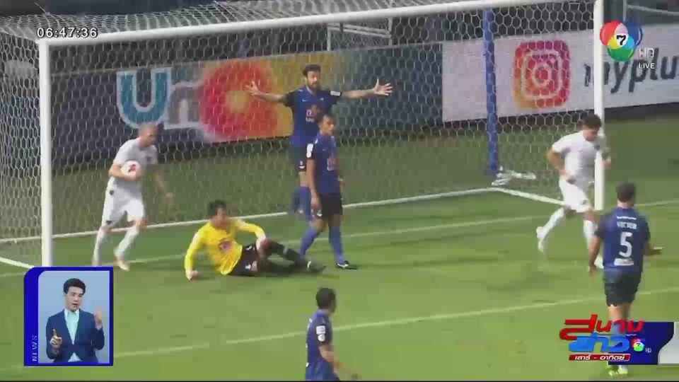ฟุตบอลไทยลีก บีจี ปทุม ยูไนเต็ด เฉือนเอาชนะ ชลบุรี เอฟซี ยังเป็นทีมนำต่อ