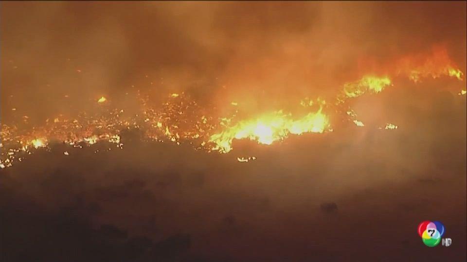 เร่งอพยพประชาชน เหตุไฟป่ารุนแรงในรัฐแคลิฟอร์เนีย