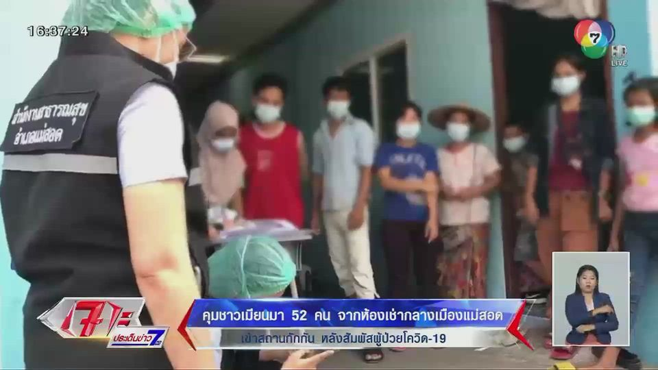 คุมชาวเมียนมา 52 คนจากห้องเช่ากลางเมืองแม่สอด เข้าสถานกักกัน หลังสัมผัสผู้ป่วยโควิด-19