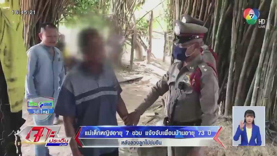 แม่เด็กหญิงอายุ 7 ขวบแจ้งจับเพื่อนบ้านอายุ 73 ปี หลังลวงลูกไปข่มขืน
