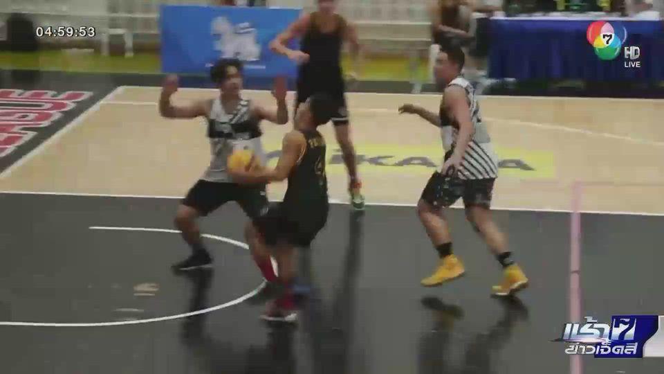การแข่งขันบาสเกตบอล 3 คน เยาวชนฯ รอบชิงแชมป์ภาคกลาง