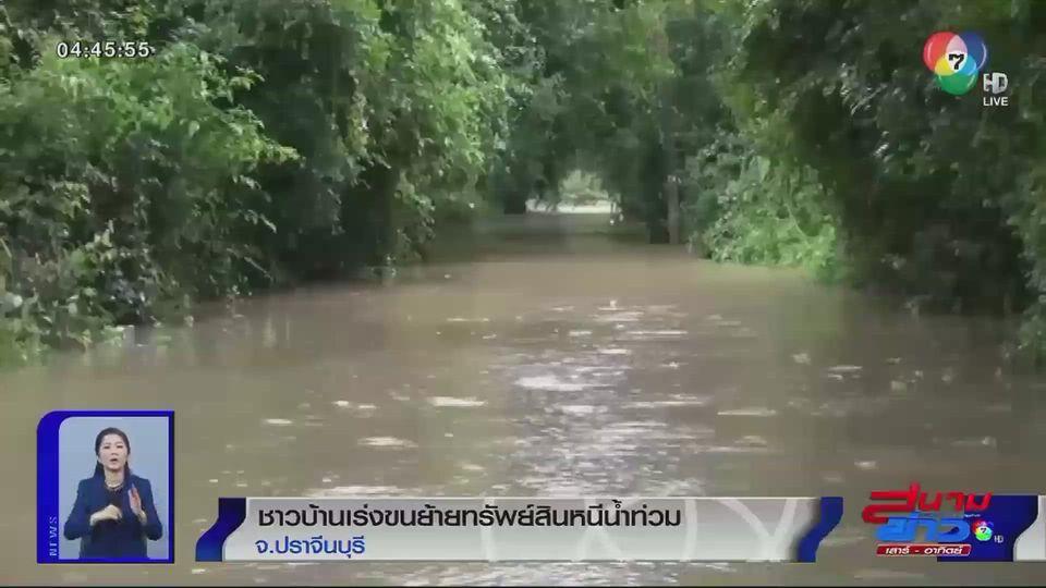 ชาวบ้านใน จ.ปราจีนบุรี เร่งขนย้ายทรัพย์สินหนีน้ำท่วม