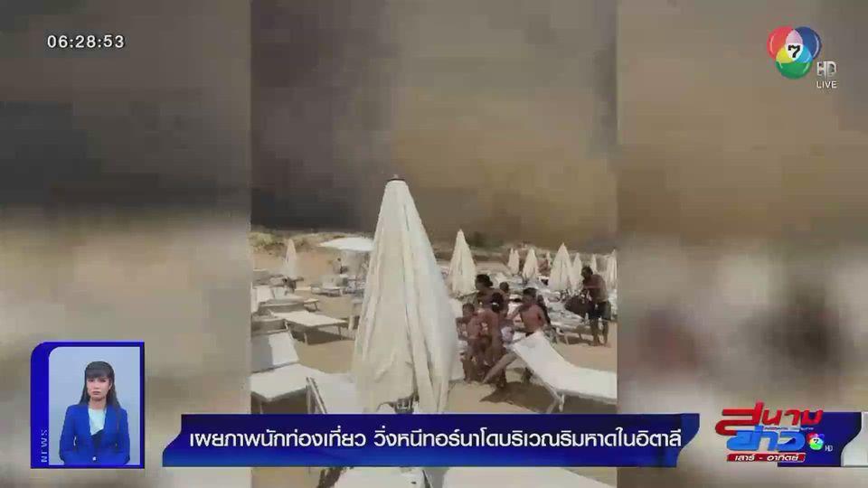 ภาพเป็นข่าว : เผยภาพ นทท. วิ่งหนีทอร์นาโดบริเวณริมหาดในอิตาลี