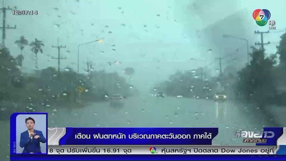 กรมอุตุฯเตือน ฝนตกหนักบริเวณภาคตะวันออก-ใต้ กทม.ระวังฝนช่วงบ่ายถึงค่ำ