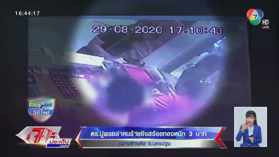 ตำรวจปูพรมล่าคนร้ายชิงสร้อยทองหนัก 3 บาท กลางห้างดัง จ.นครปฐม