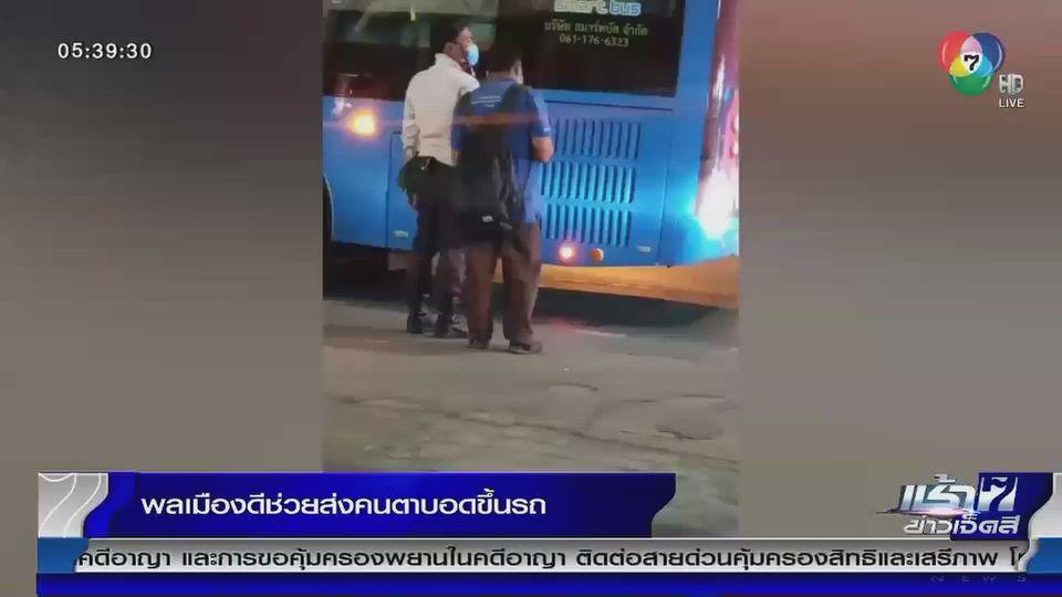 ข่าวแชร์กัน เช้าข่าว 7 สี : พลเมืองดีช่วยส่งคนตาบอดขึ้นรถ