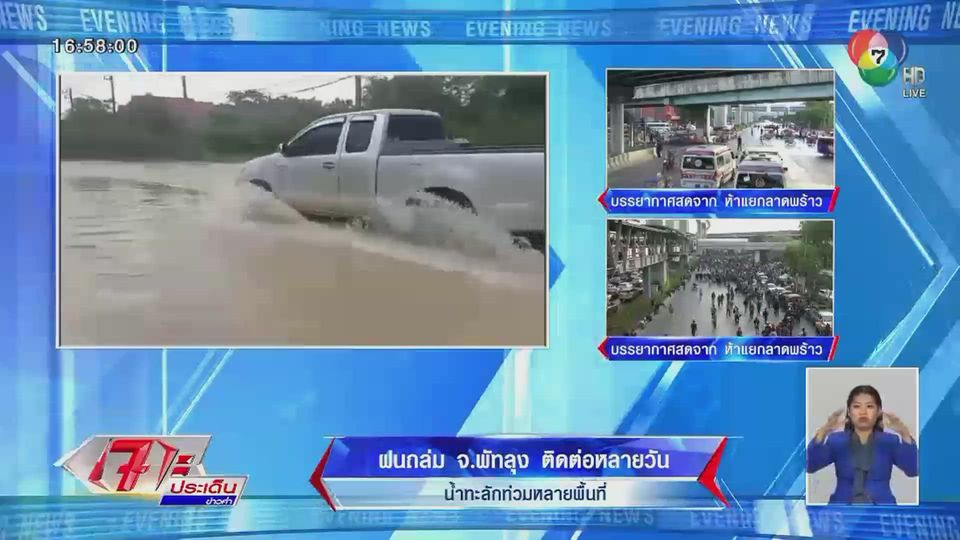 ฝนถล่ม จ.พัทลุง ติดต่อหลายวัน น้ำทะลักท่วมหลายพื้นที่