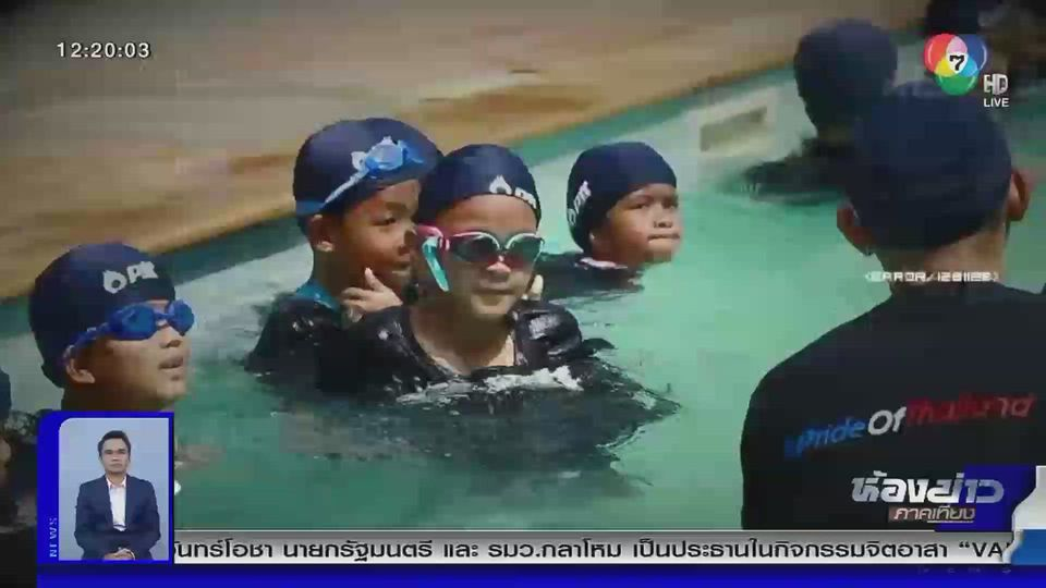 รายงานพิเศษ : ว่ายน้ำเพื่อชีวิต ลดปัญหาเด็กจมน้ำ