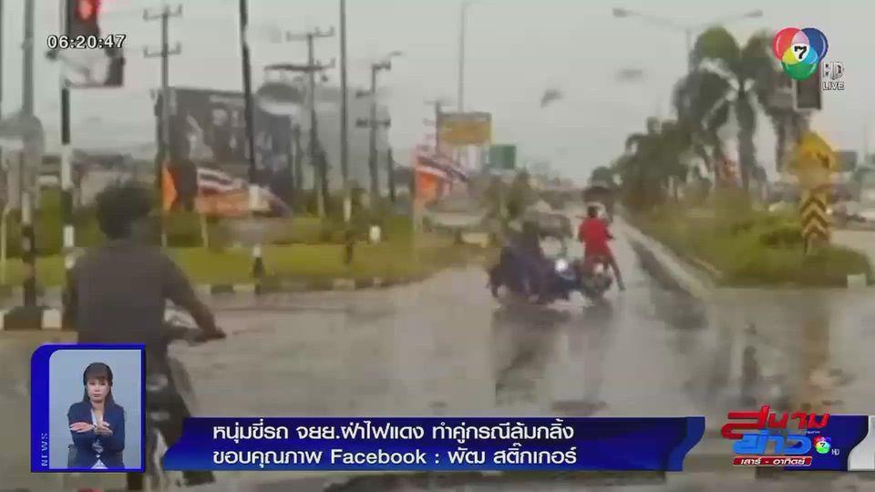 ภาพเป็นข่าว : หนุ่มขี่รถ จยย.ฝ่าไฟแดง ทำคู่กรณีล้มกลิ้ง
