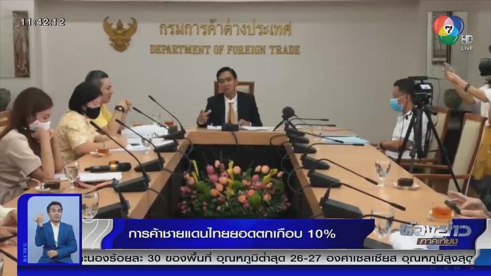 การค้าชายแดนไทยยอดตกเกือบ 10%