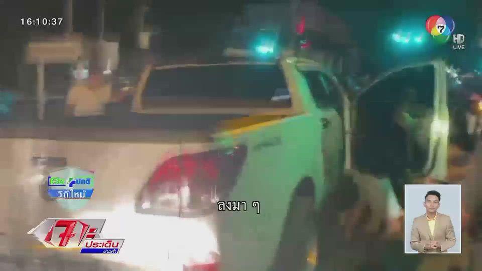 เผยนาที ตชด.จู่โจมจับแก๊งค้ายาเสพติดข้ามชาติกลางถนน พบกัญชาอัดแท่งแพ็กเกจใหม่