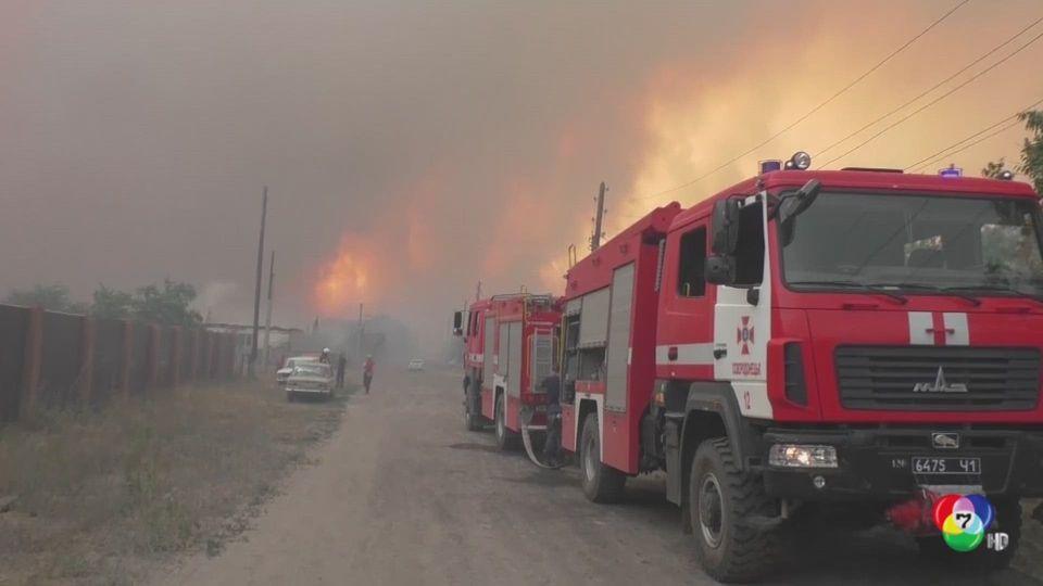 เกิดไฟป่ารุนแรงในยูเครน บ้านเรือนถูกเผาวอดหลายหลัง
