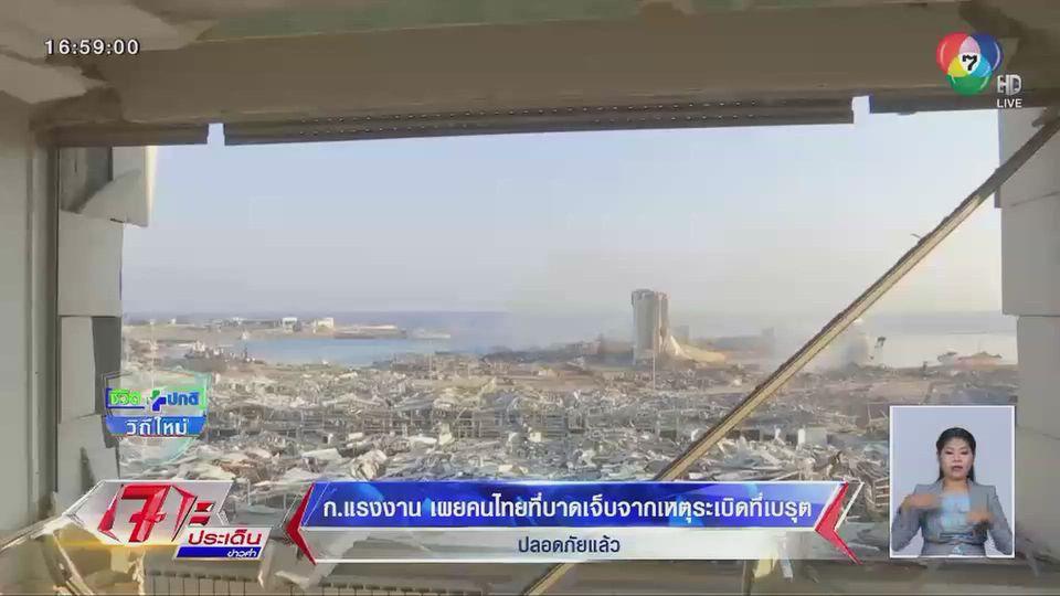 ก.แรงงาน เผย คนไทยที่บาดเจ็บจากเหตุระเบิดกรุงเบรุต ปลอดภัยแล้ว