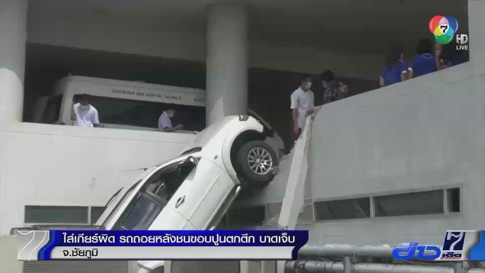 รถเก๋งใส่เกียร์ผิด รถถอยหลังชนขอบปูนตกตึก จ.ชัยภูมิ