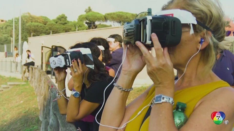 รายงานพิเศษ : ชมสนามแข่งม้าจักรวรรดิโรมัน ผ่านแว่น AR
