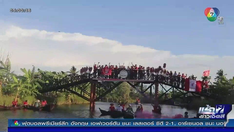 เดอะ ค็อป สุพรรณบุรี 500 คน ใช้เกวียนร่วมแห่ขบวนฉลองแชมป์