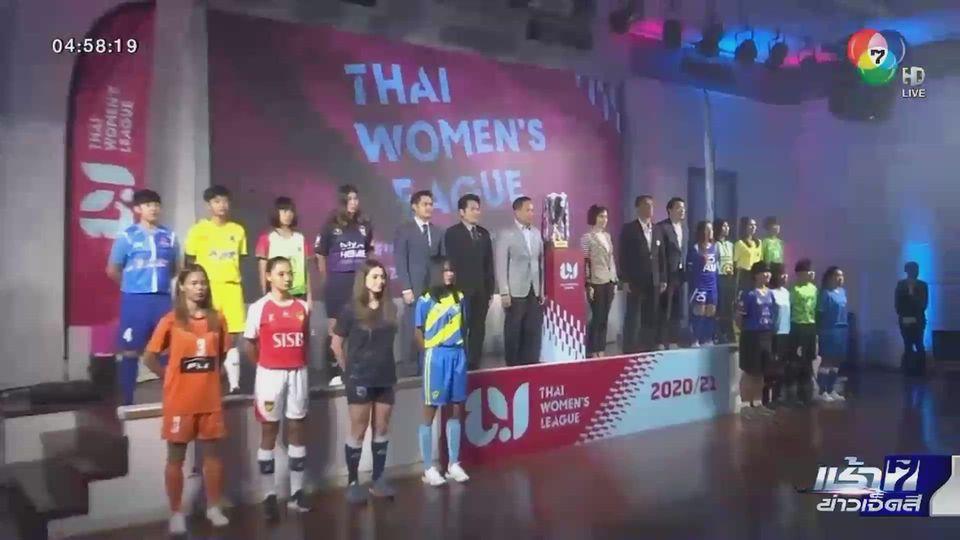 แถลงข่าวการแข่งขันฟุตบอลหญิง ไทยวีเมนส์ลีก ฤดูกาล 2020 ถึง 2021