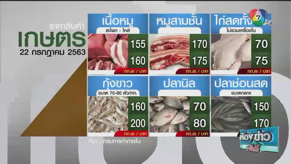 ราคาสินค้าเกษตรที่สำคัญ 22 ก.ค. 2563