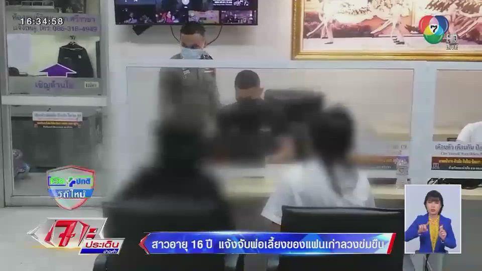 สาวอายุ 16 ปี แจ้งจับพ่อเลี้ยงของแฟนเก่าลวงข่มขืน