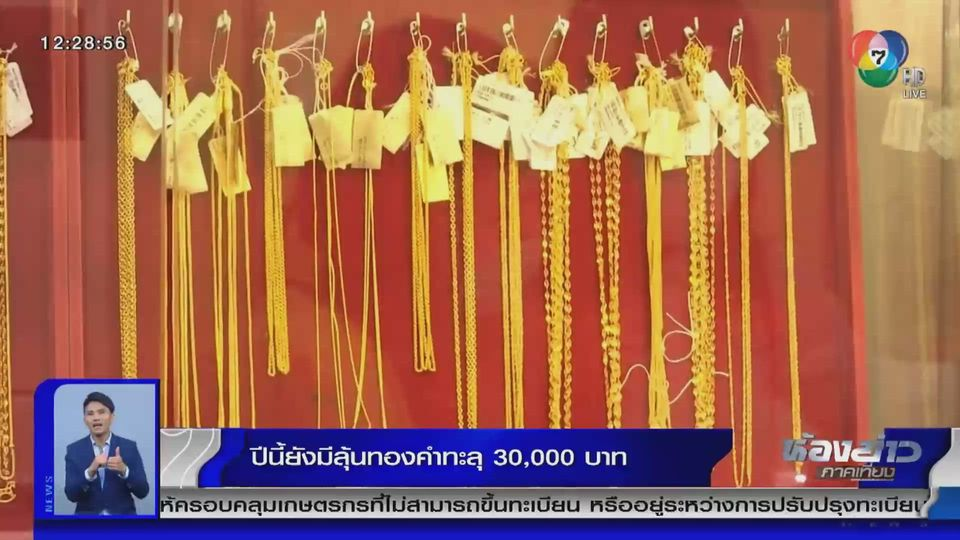 ปีนี้ยังมีลุ้นทองคำทะลุ 30,000 บาท