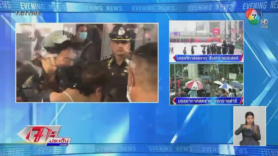 ตำรวจบุกตึกไทยซัมมิท ขัดจังหวะ ปิยบุตรไลฟ์สด เรื่องสกานการณ์ฉุกเฉินร้ายแรง