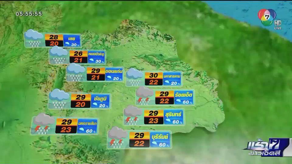 พยากรณ์อากาศวันนี้ 30 ตุลาคม 2563